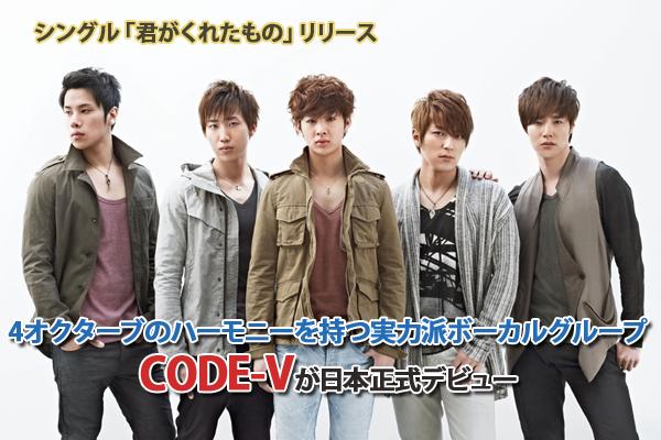 code-v_header.jpg