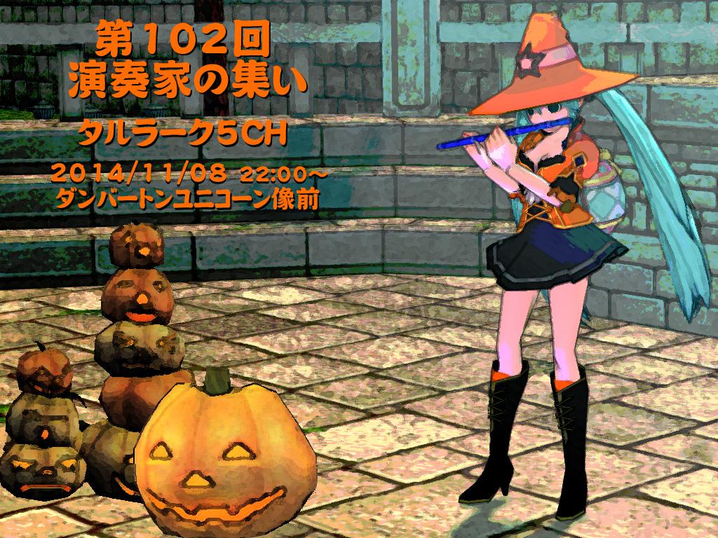 【予告】第102回演奏会の集い・かぼちゃ付き