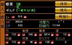 Baidu IME_2012-7-20_16-44-32
