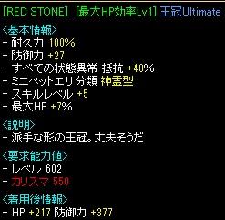 RedStone 12.11.17[00]