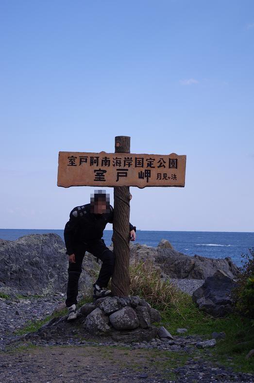 15岬とまるぼ