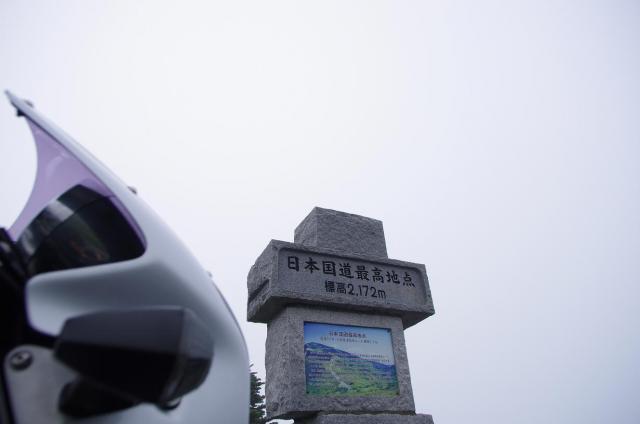 5日本国道最高地点・・・・