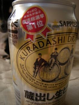蔵ビール1