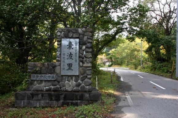 ふるさと自然公園