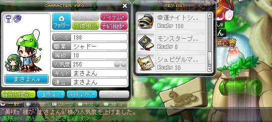 MapleStory 2012-05-09 21-25-32-946