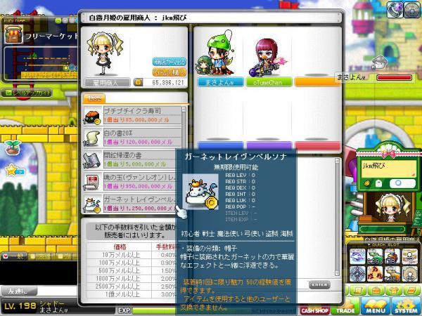 MapleStory 2012-05-11 21-31-07-154