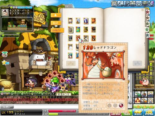 MapleStory 2012-05-12 13-55-44-357