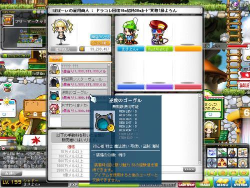 MapleStory 2012-05-16 18-29-40-974