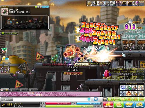 MapleStory 2012-05-17 16-57-36-599