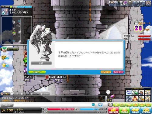 MapleStory 2012-05-19 01-12-47-069