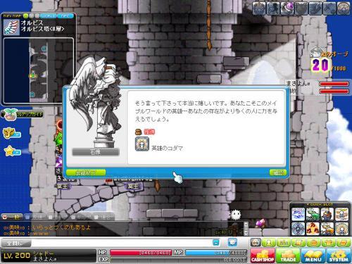 MapleStory 2012-05-19 01-13-08-795