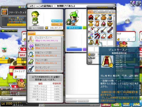 MapleStory 2012-05-31 22-59-24-694
