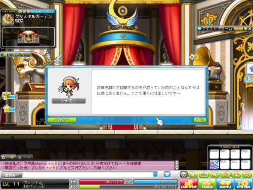 MapleStory 2012-05-30 23-03-30-154