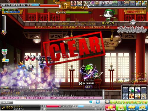 MapleStory 2012-06-11 21-05-36-178
