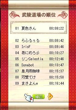 MapleStory 2012-06-11 21-06-38-697
