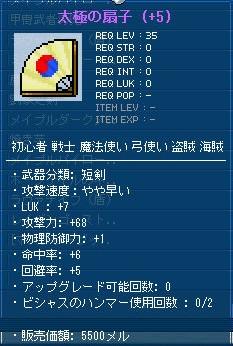 MapleStory 2012-06-12 23-21-16-581
