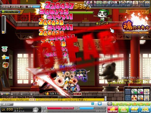 MapleStory 2012-07-01 21-34-28-246