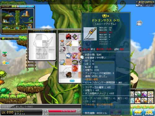 MapleStory 2012-07-11 07-10-30-742