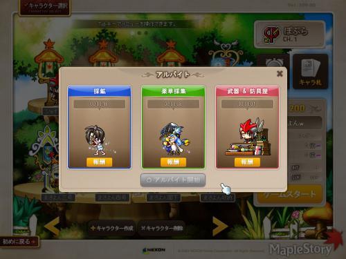MapleStory 2012-07-11 20-59-32-230
