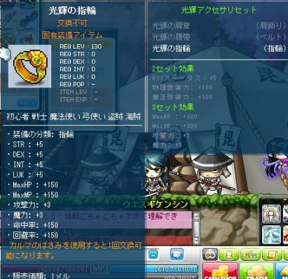 MapleStory 2012-07-12 02-02-02-060