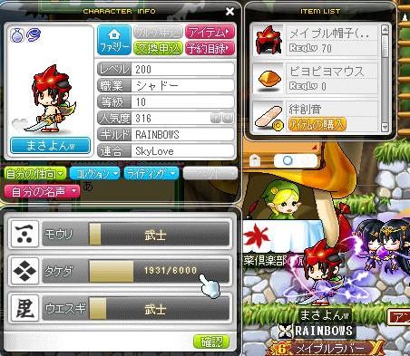 MapleStory 2012-07-20 21-06-14-206