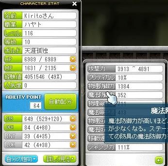 MapleStory 2012-07-28 22-01-21-774