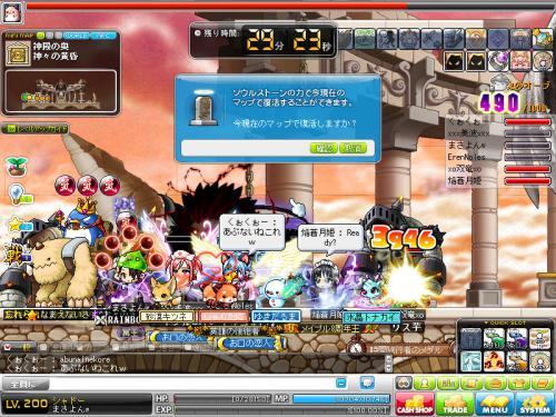 MapleStory 2012-07-30 23-14-15-385