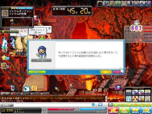 MapleStory 2012-08-21 15-02-34-197