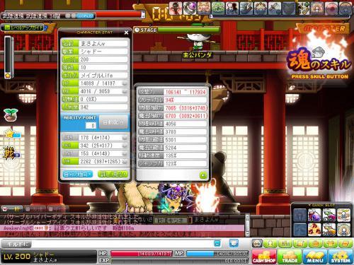MapleStory 2012-09-03 21-47-06-437