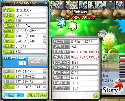 MapleStory 2012-09-06 21-40-27-233