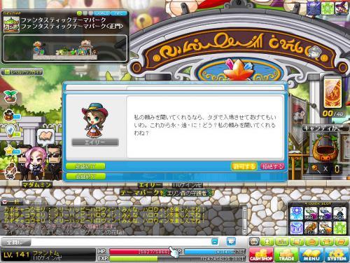 MapleStory 2012-11-11 22-44-31-800