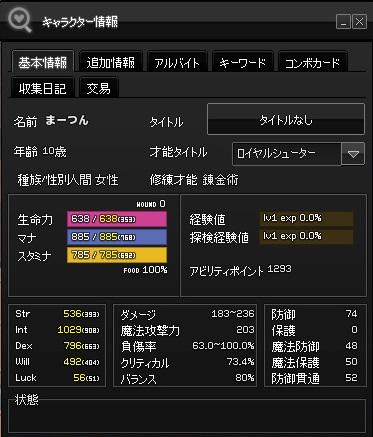 2014-01-28 転生直後