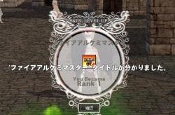 2014-02-03 火ケミマスR1