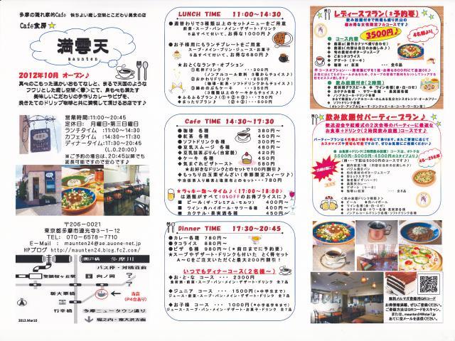 leaflet2013mar21_convert_20130321184203.jpg