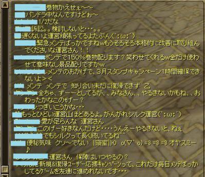 SRO[2013-03-29 23-22-32]_27