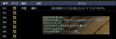 SRO[2013-04-11 01-51-29]_24
