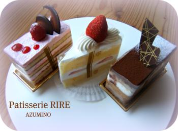 RIRE ケーキ