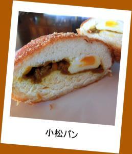 小松パン 半熟卵カレー