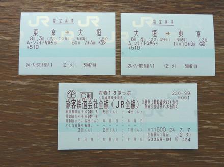 2012ながら指定席券
