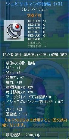 Maple120517_214041.jpg