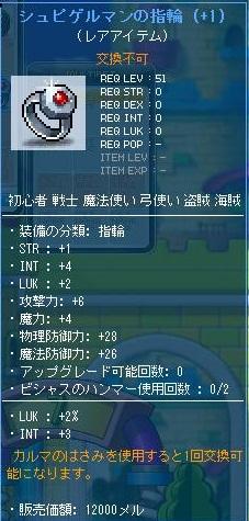 Maple120517_214045.jpg