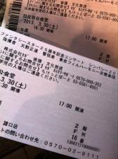 シンパシーチケット