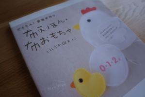 20120512-05 book (800x532)