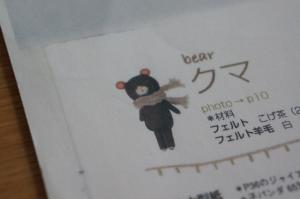 20120929-18 doll (640x425)