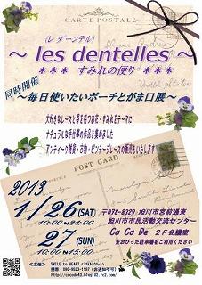 ~ les dentelles ~ すみれの便り