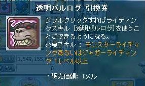 Maple120713_194440 (2)