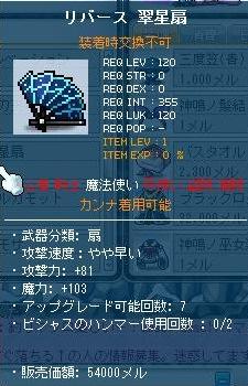 Maple120823_224807.jpg