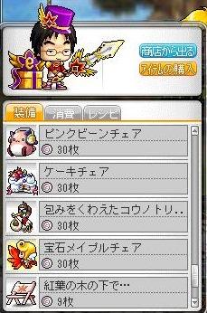 Maple120829_144921.jpg