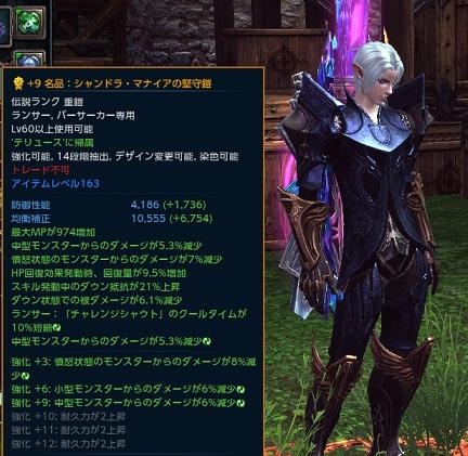 シャン鎧+9