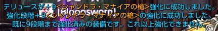 シャン槍+9
